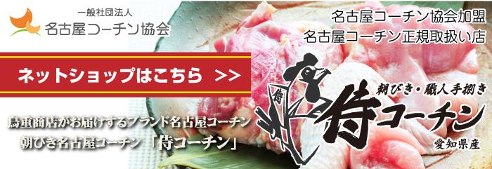 名古屋コーチン正規取扱い店 ネットショップはこちら>>
