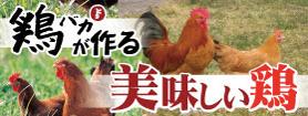 鶏バカが作る おいしい鶏