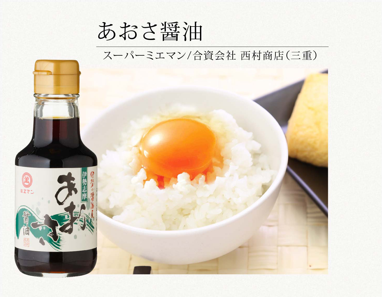 あおさ醤油 スーパーミエマン 合資会社 西村商店(三重)