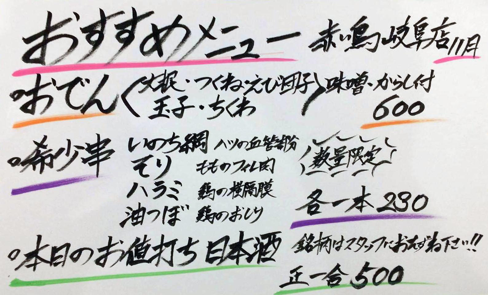 岐阜駅店11月メニュー