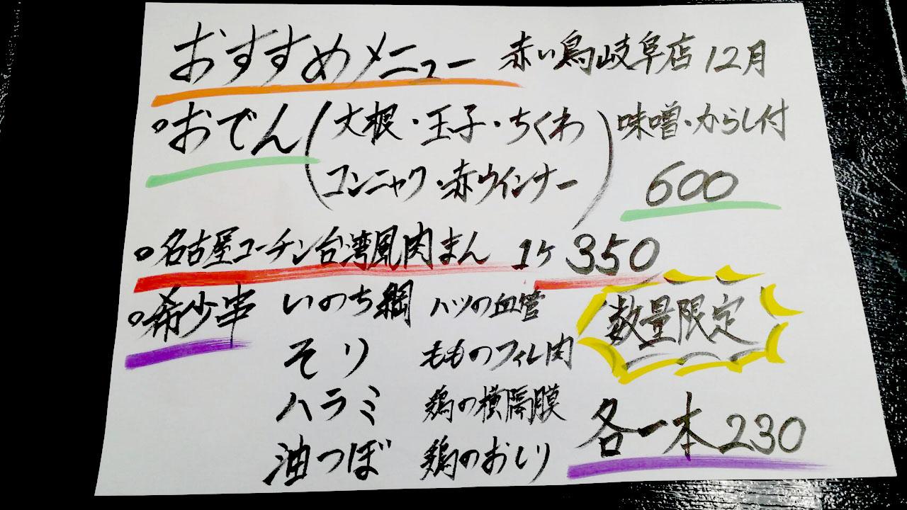 岐阜駅店12月メニュー