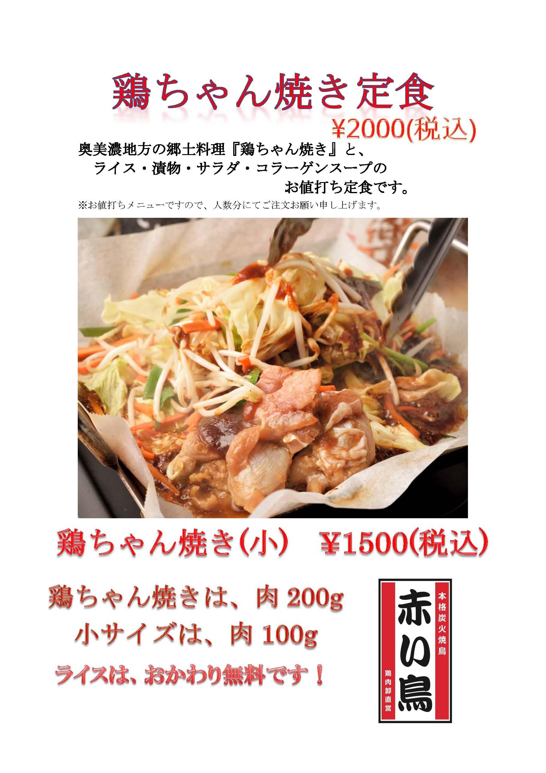 岐阜駅店1月おすすめ 鶏ちゃん焼定食