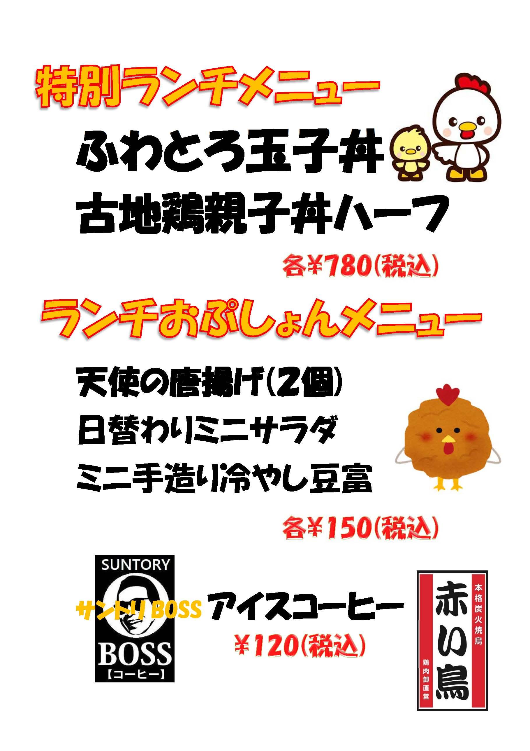 岐阜駅店1月おすすめ ランチ