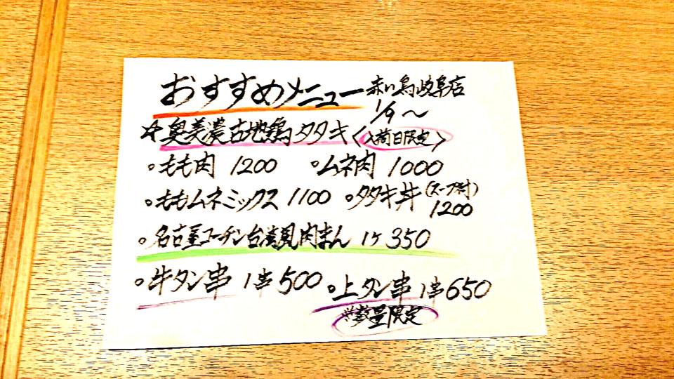 岐阜駅店1月メニュー
