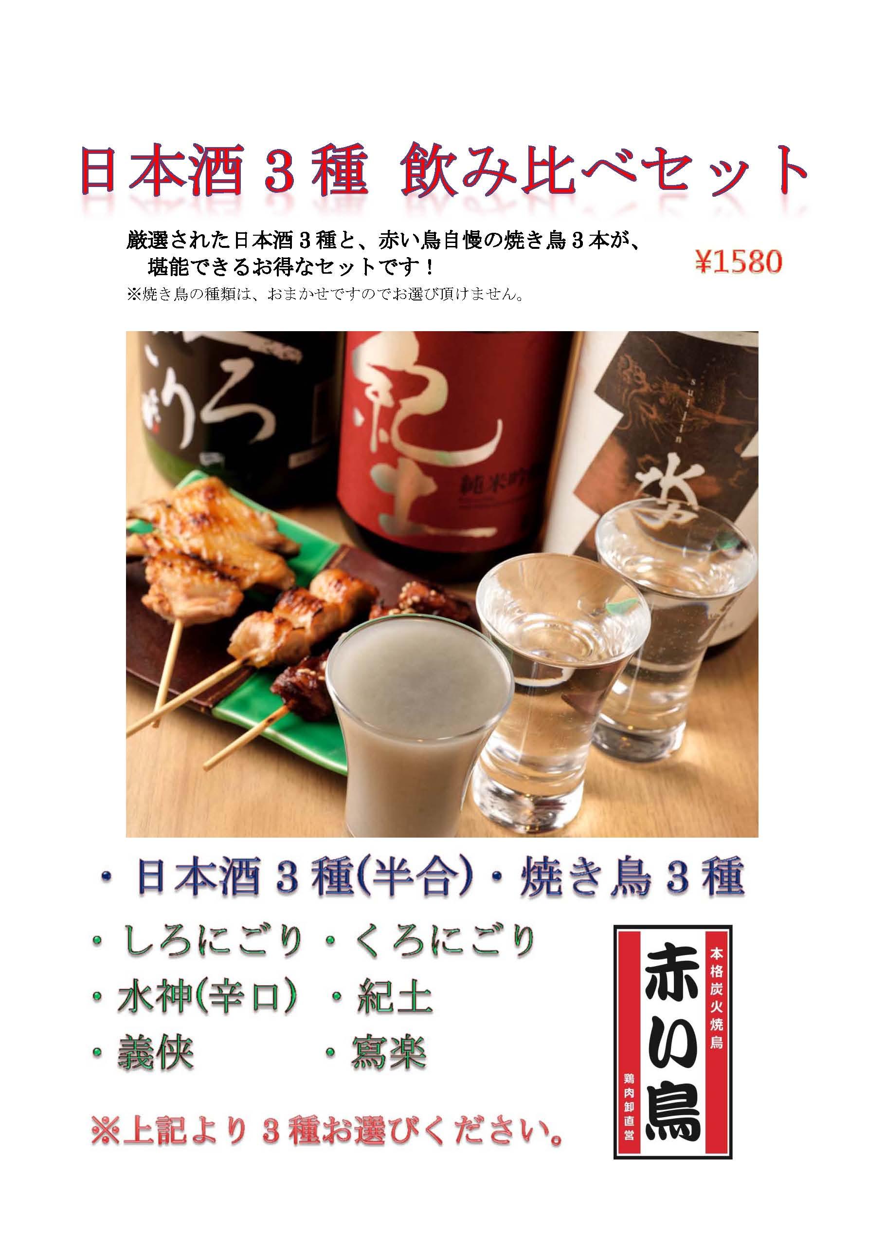 岐阜駅店1月おすすめ 飲み比べセット